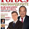 Списание Форбс на български и милиардерите